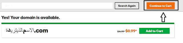 احصل على دومين .com من موقع جودادي المشهور بسعر 0.99$ لعام 2017 مع الكوبون التالي كوبون يعمل في موقع جودادي