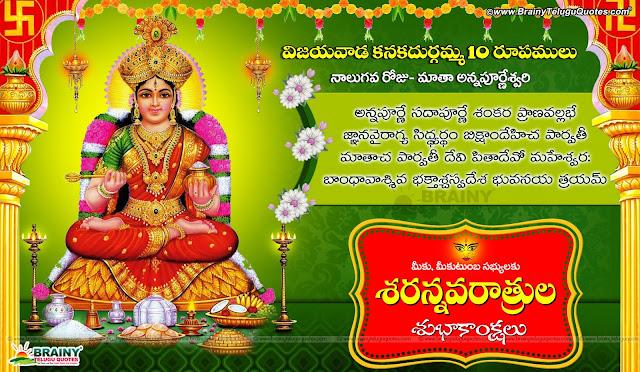 Dussehra wishes in telugu Sarannavaraatri Images pictures in Telugu Vijayawada kanakadurgamma 10 Roopalu in Telugu