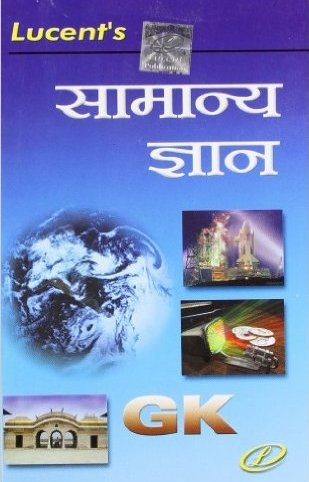 LUCENT BOOK IN HINDI PDF DOWNLOAD