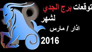 توقعات برج الجدي لشهر اذار/ مارس 2016