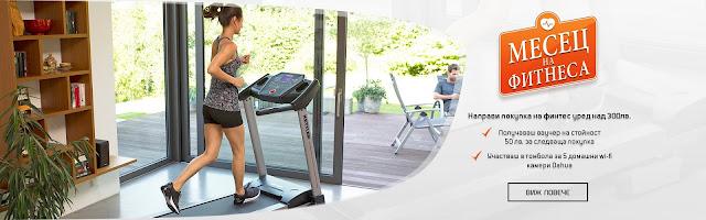 https://www.sportdepot.bg/bg/pages/kupi-fitnes-ured-nad-300-lv-i-vzemi-vaucher-50lv-5-kamerii-419.html