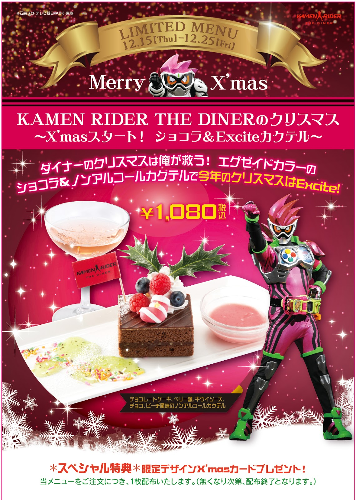 KAMENRIDER THE DINER  ‎の…
