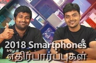 2018 Smartphones Ethirpaarpukal