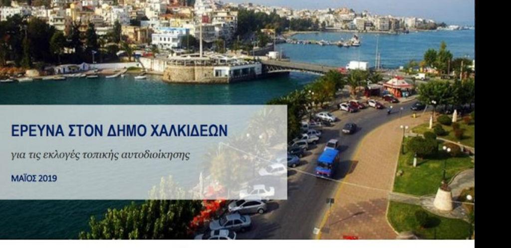 d7d46474ba6b Εκλογές Δήμος Χαλκιδέων  Τι δείχνει η τελευταία δημοσκόπηση της «ΚΑΠΑ  Research» - Ποιος προηγείται! (ΦΩΤΟ)