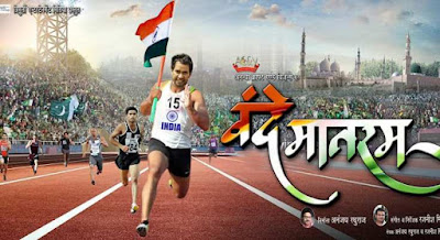 Vande Mataram Bhojpuri Movie (2019): Wiki, Video, Songs, Poster, Release Date, Full Cast & Crew: Dinesh Lal Yadav 'Nirahua', Amrapali Dubey