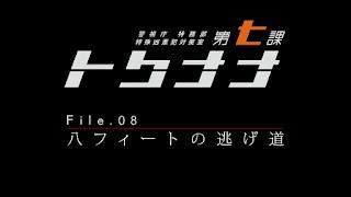 Keishichou Tokumubu Tokushu Kyouakuhan Taisakushitsu Dainanaka: Tokunana - Episódio 08