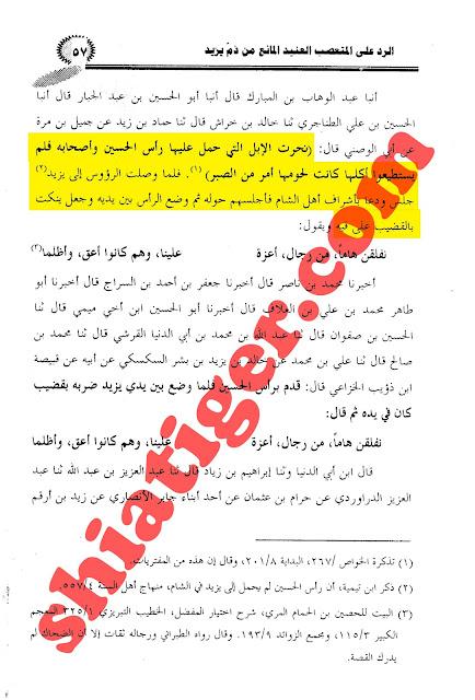 یزید لعین کا امام حسین علیہ السلام کے مبارک سر کی بے حرمتی کرنا