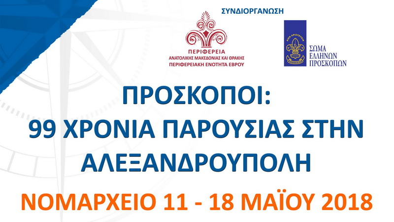 Αφιερωματική έκθεση για τα 99 χρόνια παρουσίας των Προσκόπων στην Αλεξανδρούπολη