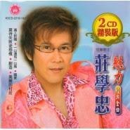 Zhuang Xue Zhong (庄学忠) - Zhong Guo Ren (中国人)
