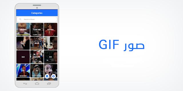 برنامج  الصور المتحركة GIF للكمبيوتر وللأندرويد