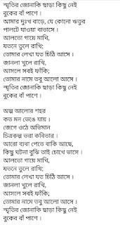 Buker Ba Pashe song lyrics by Mahtim Shakib