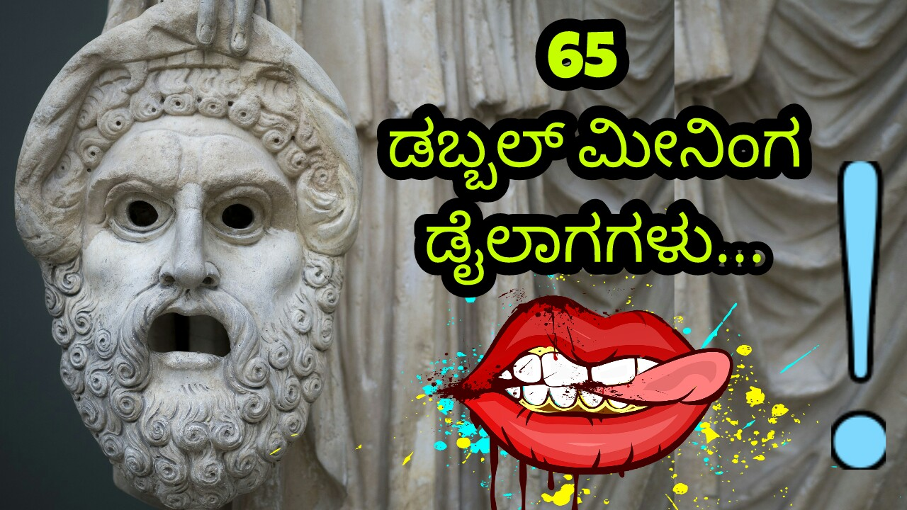 65 ಡಬ್ಬಲ್ ಮೀನಿಂಗ ಡೈಲಾಗಗಳು : Double Meaning Dialogues in Kannada