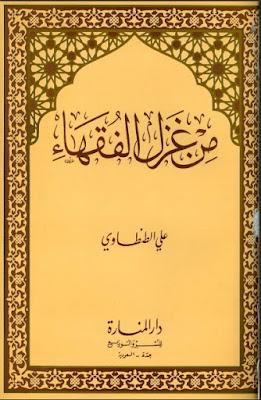 كتاب من غزل الفقهاء للامام الطنطاوي