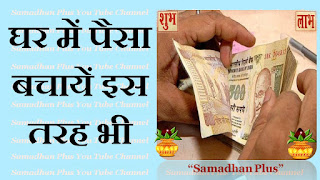how to save money,paisa bachane ke upay,paise kaise bachaye