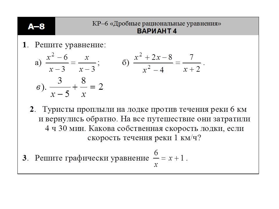 Контрольная работа дробно рациональные уравнения и неравенства 9914