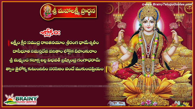 "Lakshmi Ksheera Samudraraja Tanayam Song lyrics in telugu with godess lakshmi devi hd wallpapers,GODDESS LAKSHMI DEVI SONGS MY3 SONGS,laksmi mantra, laksmi slokas in telugu,a""lakshmi kubera mantra in telugu,Lakshmi Ksheera Samudra Raja Lyrics and Meaning in English. Lyrics of Lakshmi Ksheera Samudra Raja Devotional Stotram,lakshmi ksheera samudra raja lyrics in telugu pdf Archives,Mantra & Shlokas: Prayers to Lakshmi, the Goddess of Fortune,Learn the Worship of Goddess Lakshmi - Sanskrit and English,Goddess Lakshmi Maha Lakshmi,Appearance of Goddess, How to Please Goddess Lakshmi"