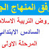 نماذج الفرض المحروس في مادة التربية الاسلامية السادس ابتدائي-وفق المنهاج الجديد 2016-المرحلة الاولى