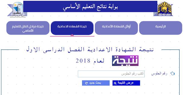 الان نتيجة الشهادة الاعدادية محافظة القاهرة 2018 الترم الأول
