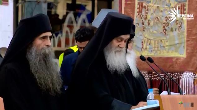 ΤΩΡΑ - Εκπρόσωποι του Αγίου Όρους στο συλλαλητήριο: Όταν η ιστορία παραχαράσεται δεν μπορούμε να σιωπούμε!