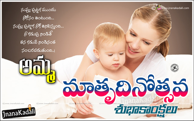 mother quotes in Telugu, Mother and baby hd wallpapers with Quotes in Telugu