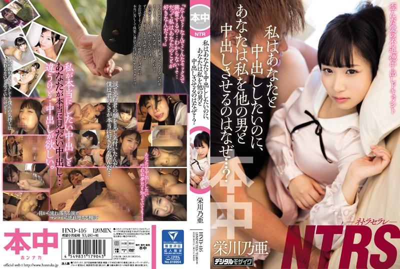 HND-416 私はあなたと中出ししたいのに、あなたは私を他の男と中出しさせるのはなぜ…? 栄川乃亜