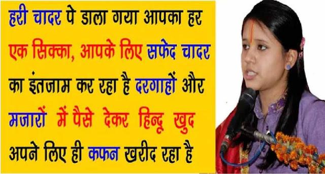 देखें वीडियो : दरगाहों और मजारों में पैसे चढ़ाकर हिन्दू खुद अपने लिए ही कफन का इंतजाम कर रहा है