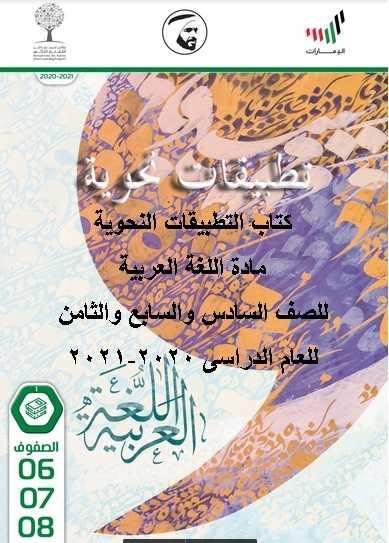 كتاب التطبيقات النحوية مادة اللغة العربية للصف السادس والسابع والثامن للعام الدراسى 2020-2021