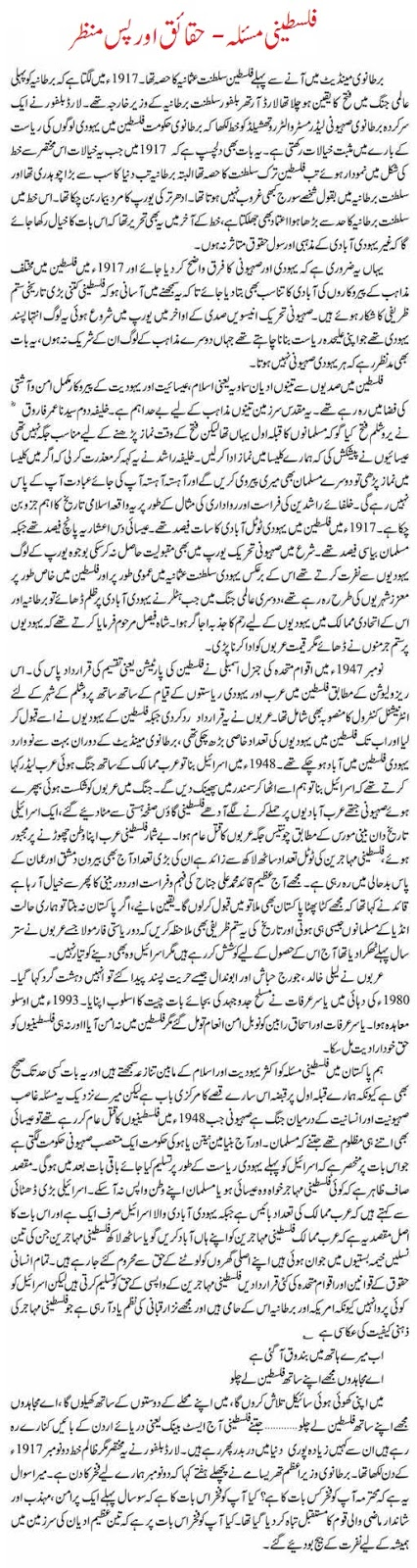 Urdu Kahani Palestine Issue In Urdu  Essay On Israeli Palestinian  Israeli Palestinian Conflict In Urdu