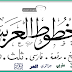تحميل الخطوط العربية  لتصميم مخطوطات القرآن الكريم Quraan fonts
