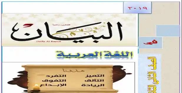 مراجعة اللغة العربية للصف الثاني الثانوي ترم ثاني 2019