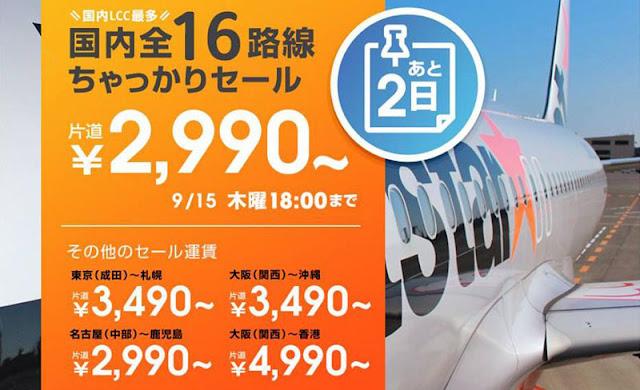 只限2日!Jetstar捷星 回程優惠,大阪/東京 返港 單程3,990円,激安出發。