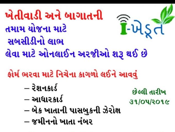 I Khedut Online Application Form For Khetivadi Gujarat