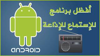 télécharger radio fm gratuit android
