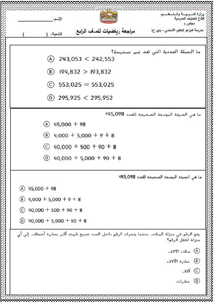 اوراق عمل مراجعة في الرياضيات للصف الرابع