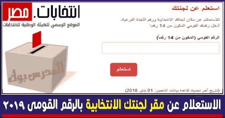 الاستعلام عن مقر اللجنة الانتخابية لأستفتاء الدستور 2019 بالرقم القومي الموقع الرسمي اللجنة العليا للانتخابات