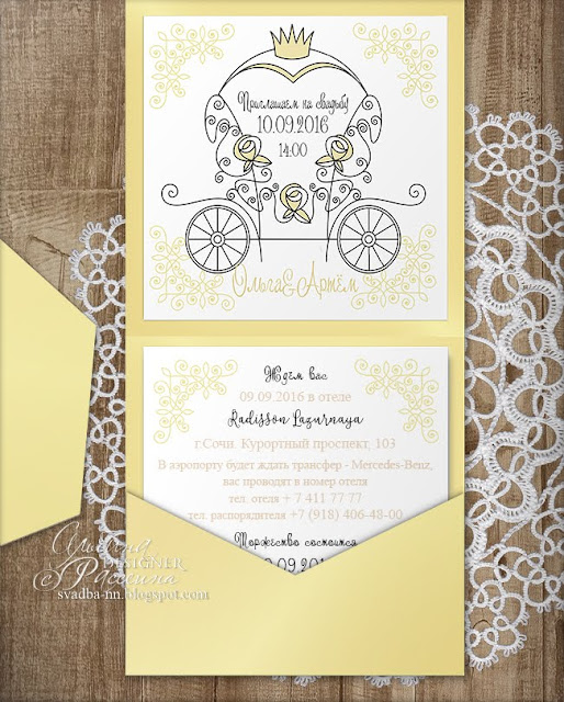 Приглашение конверт на свадьбу