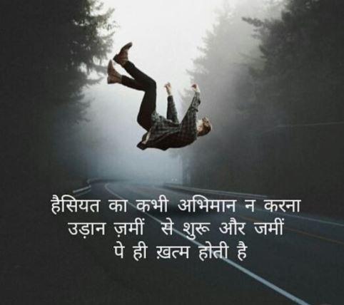 Life motivating whatsapp status quotes in hindi