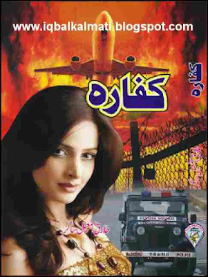 Kaffara Urdu Novel by Tariq Ismail Saghar PDF Download