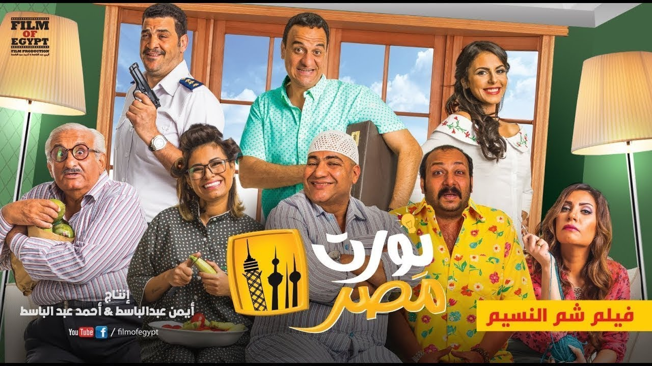 فيلم نورت مصر 2018 بجوده 1080p Hd