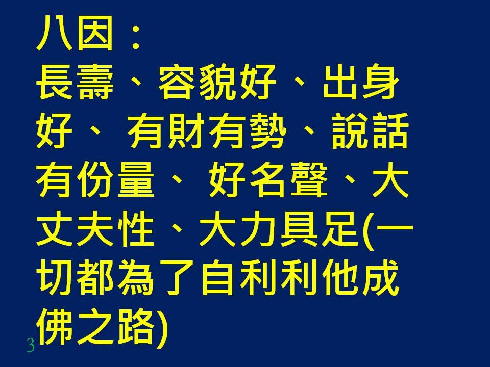 福智廣論研討班:14秋316班/18增303班: 廣論研討班(一輪)課程:業果(四)