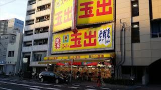 パチンコ屋ではない、24時間スーパー!関東進出説もあるようです。玉出