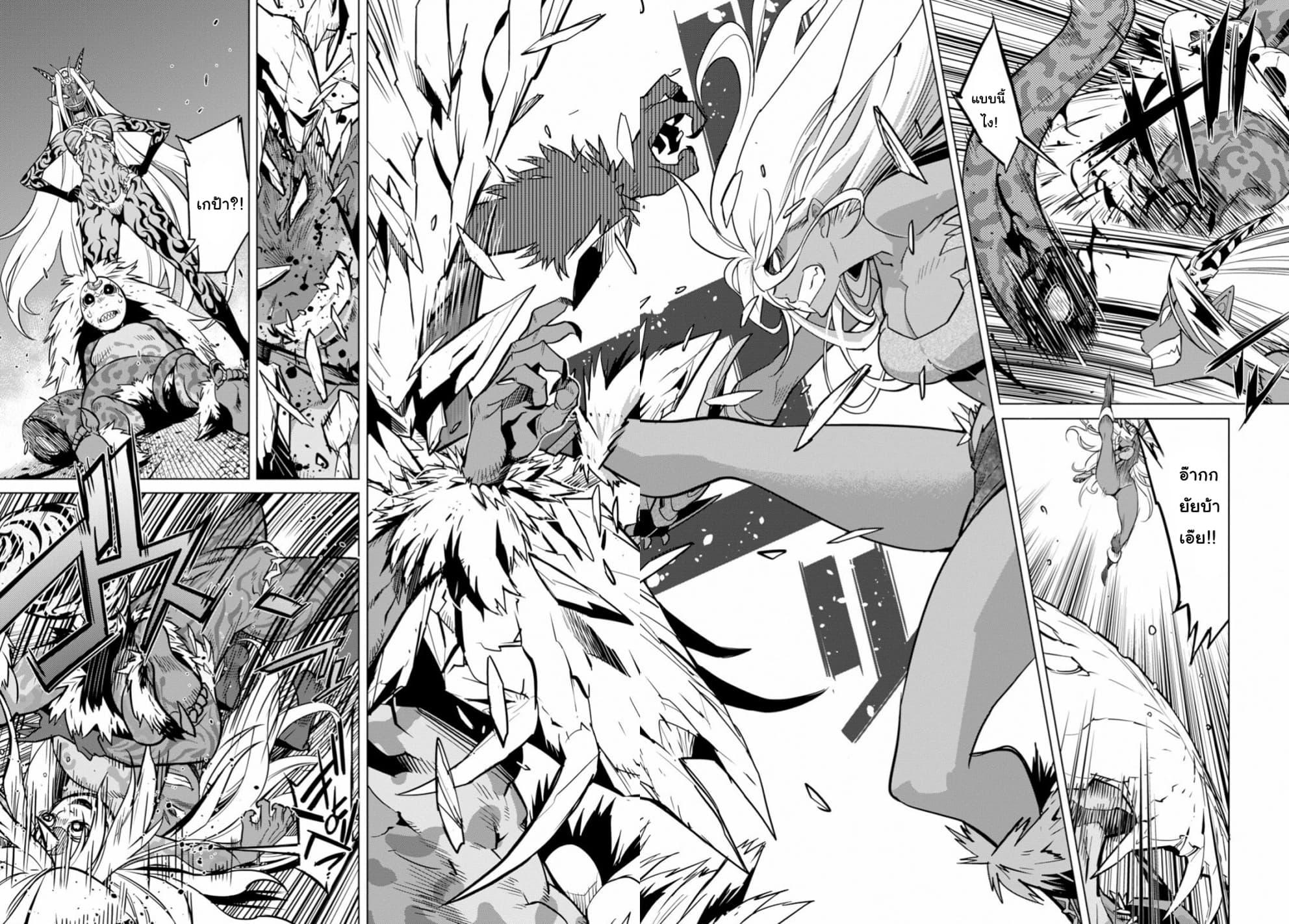 อ่านการ์ตูน Game obu Familia - Family Senki ตอนที่ 15 หน้าที่ 10