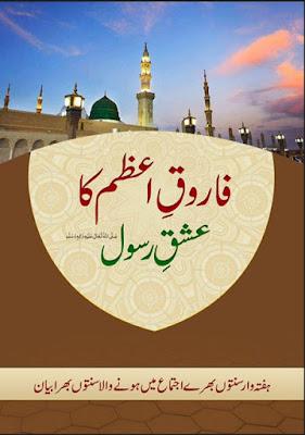 Download: Faruq-e-Azam ka Ishq-e-Rasool pdf in Urdu