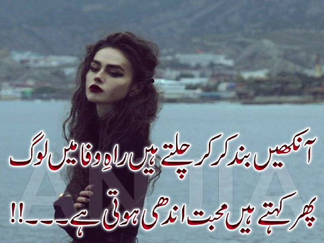 Urud Poetry Sad