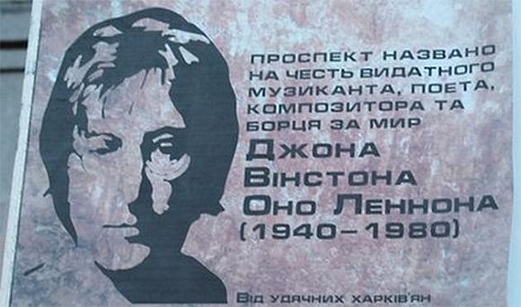 La rue Lénine de Kaliny en Ukraine renommée rue John-Lennon