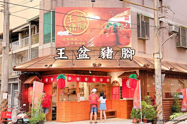 MG 0288 - 熱血採訪│王盆豬腳有店面囉!8月於向上市場新開幕,開幕期間送筍乾豬血煲