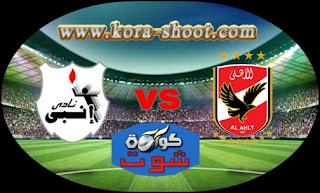مشاهدة مباراة الأهلي وإنبي بث مباشر 16-05-2019 الدوري المصري