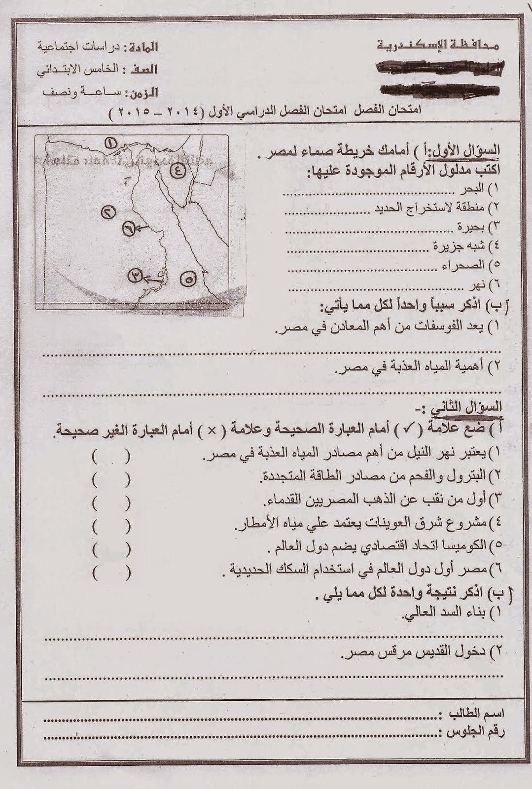 امتحانات كل مواد الصف الخامس الابتدائي الترم الأول 2015 مدارس مصر حكومى و لغات scan0101.jpg