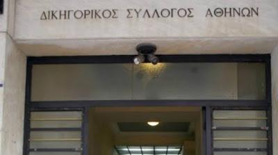 Δικηγορικός Σύλλογος Αθηνών: Πολιτικά ύποπτη η συνάντηση Τσίπρα με τους προέδρους των ανωτάτων δικαστηρίων.