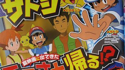 Pokémon Sol y Luna traerá de vuelta a Brock y Misty en su nuevo arco.